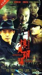 Jing Tian Yin Mou (H-DVD) (End) (China Version)