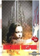 Stephen King's Kingdom Hospital Boxset (Korean Version)