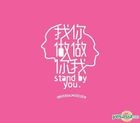 STAND BY YOU (Limited Edition)