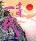 Tat Ming Pair Tribute Album (2CD)