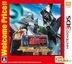 超・战斗中 究极的忍与Battle Player 顶上决战! (3DS) (廉价版) (日本版)
