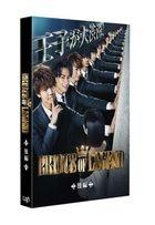 Prince of Legend (2018) (DVD) (Vol. 2) (NTV Drama) (Japan Version)