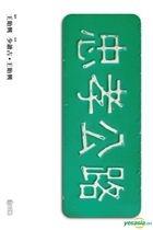 Zhong Xiao Gong Lu ( Guang Bo Ju Gai Bian Xiao Shuo)