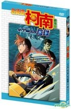 Detective Conan - Strategy Above The Depth (DVD) (Hong Kong Version)