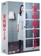Kaseifu no Mita DVD Box (DVD) (Japan Version)