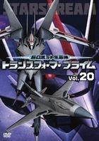 Transformers: Prime Vol.20  (DVD)(Japan Version)