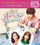 Another Miss Oh (DVD) (Box 1) (Compact Edition) (Japan Version)