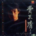 Fei Yu Qing (Malaysia Version)