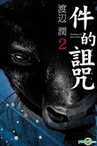 Kudan no Gotoshi (Vol. 2)