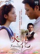 Firework (DVD) (Ep.1-32) (End) (Multi-audio) (SBS TV Drama) (Taiwan Version)