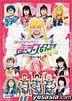 Pretty Soldier Sailor Moon - 97 Winter Special Musical Sailor Stars (Japan Version)