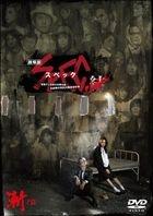 SPEC: Close - Incarnation (DVD) (Premium Edition) (Japan Version)
