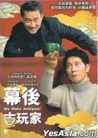 We Make Antiques! (2018) (DVD) (English Subtitled) (Hong Kong Version)