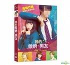You, I Love (2018) (DVD) (Taiwan Version)