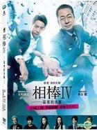 Aibou The Movie 4 (2017) (DVD) (Taiwan Version)