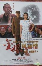Jin Hun Feng Yu Qing (DVD) (End) (China Version)