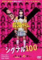 Signal 100 (DVD) (Japan Version)