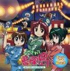 Nagasarete Airanto Character Image Album Vol.2 (Japan Version)