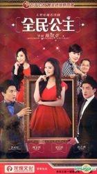 Quan Min Gong Zhu (H-DVD) (End) (China Version)