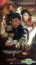 Di Si Pian Jia Gu (H-DVD) (End) (China Version)