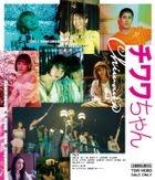 Chiwawa Chan (Blu-ray) (Japan Version)