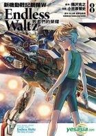 New Mobile Report Gundam W - Endless Waltz (Vol.8)