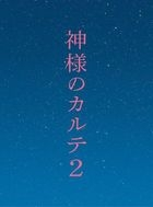 In His Chart 2 (DVD) (Special Edition) (Japan Version)