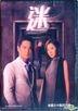 迷 (2016) (DVD) (1-30集) (完) (中英文字幕) (TVB劇集) (アメリカ版)