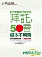 Bai Tuo !50 Yin Gen Ben Bu Yong Bei  _ _ Tai Da Jiao Shou Lyu Zong Xin Jiao Ni Yi Xiao Shi Kai Kou Shuo Ri Wen (1 Shu +1MP3...