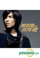 Jam Hsiao's Coming-of-Age Ceremony