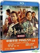 臥虎藏龍: 青冥寶劍 (2016) (Blu-ray) (2D + 3D) (香港版)