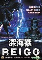 Reigo (DVD) (Hong Kong Version)