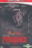 Punished (2011) (DVD-9) (DTS Version) (China Version)