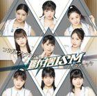 DanshaISM / Ima Nanji? [Type A] (SINGLE+DVD) (First Press Limited Edition) (Japan Version)