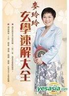 Xuan Xue Su Jie Da Quan
