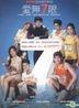 Seven Something (DVD) (English Subtitled) (Taiwan Version)