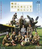 Ore wa, Kimi no Tame ni Koso Shini ni Iku (Blu-ray) (Japan Version)
