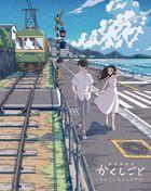 Gekijou Henshuu Ban Kakushigoto Himegoto wa Nandesuka (Blu-ray) (Japan Version)