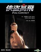 Full Contact (1992) (Blu-ray) (Remastered Edition) (Hong Kong Version)