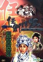 The Story Of Han Dynasty (DVD) (Hong Kong Version)