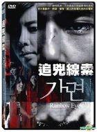 Rainbow Eyes (2007) (DVD) (Taiwan Version)