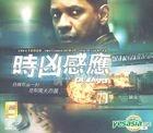 Deja Vu (VCD) (Hong Kong Version)