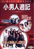 小男人周記30周年 全集Boxset (DVD) (香港版)