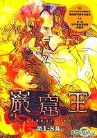 Gankutsuou (Vol.1-8) (Taiwan Version)