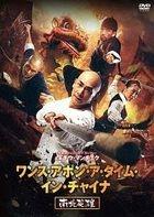 The Unity Of Heroes (DVD) (Japan Version)