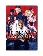 Tokyo Revengers the Movie (DVD) (Standard Edition) (Japan Version)