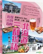 Bei Hai Dao San Du Wu Yu : Gen ZhuGoogle Maps You Zha Huang , Xiao Zun , Han Guan