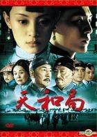 Tian He Ju (DVD) (End) (Taiwan Version)