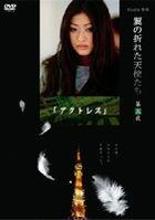 Tsubasa no Oreta Tenshitachi Vol.3 Actress (Japan Version)