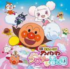 Soreike! Anpanman Fuwafuwa Fuwari to Kumo no Kuni  (Japan Version)